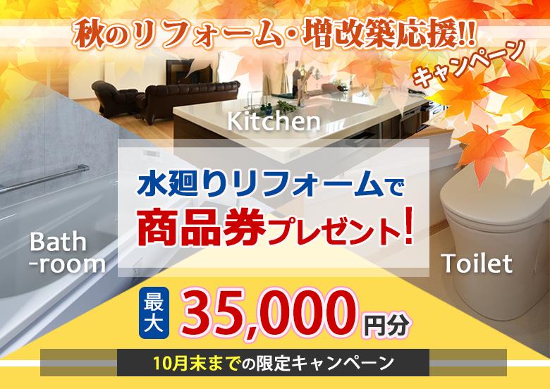 秋のリフォーム・増改築応援キャンペーン